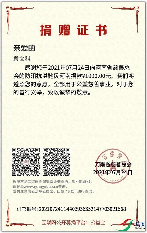 段文科河南捐款证书-20210724-.jpg