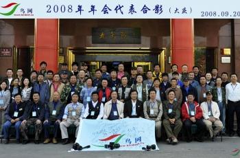 十年回眸--2008鸟网年会在大庆