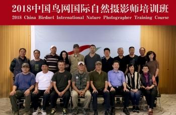 别样的中秋寄深情——祝中国鸟网国际自然摄影师培训班圆满结束