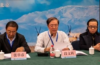 中国野生动物保护协会生态影像文化委员会成立