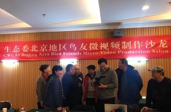 中动协生态影像文化委员会举办鸟友微视频制作沙龙活动