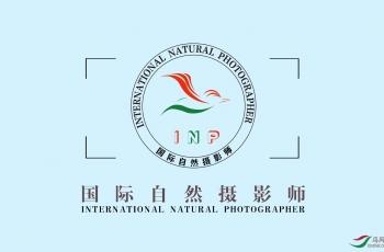 【最新名单】国际自然摄影师积分晋级管理办法