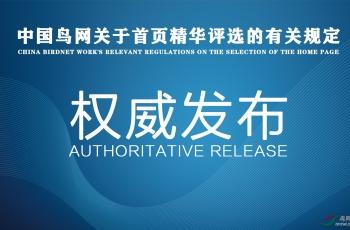 中国鸟网关于首页精华评选的有关规定
