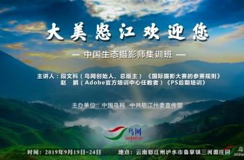 关于举办中国生态摄影师(云南怒江)集训班的通知