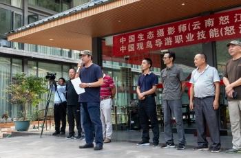 中国鸟网助力怒江生态脱贫大型采风团盛况播报