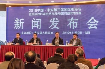 文科总版出席2019中国来安第三届国际观鸟节新闻发布会