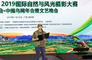 中国鸟网2019年年会在广西龙州县胜利召开—颁奖篇