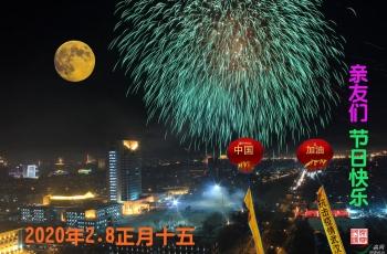 元宵节吉祥快乐(恭贺荣获创意精华!)