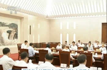 栗战书主持召开十三届全国人大常委会第四十七次委员长会议