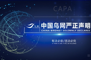 中国鸟网严正声明