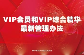 关于VIP会员和VIP综合精华最新管理办法