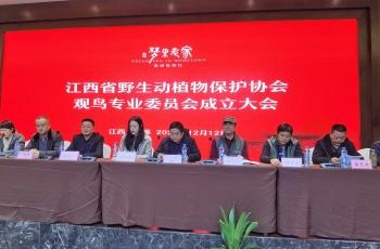 江西省野生动植物保护协会观鸟专业委员会成立