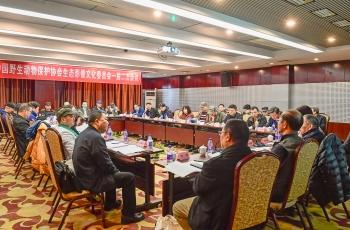 中国野生动物保护协会生态影像文化委员会一届二次会议在北京召开
