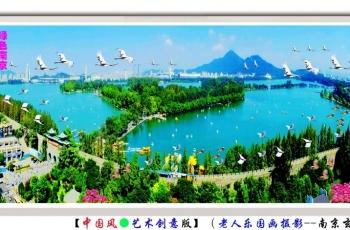 【中国风●艺术创意版】【老人乐摄 】南京玄武湖全景图