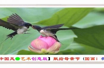 【中國風●藝術創意版】獻給母親節 (國畫:荷塘花鳥圖)
