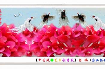【中國風●藝術創意版】白 鷴 (國畫:花海鳥舞)