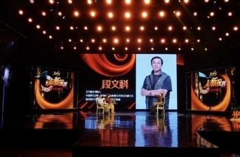 北京电视台科教频道《光影新视界》播出段文科访谈视频