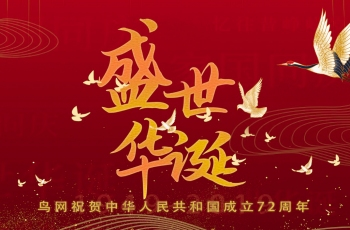 祝贺中华人民共和国成立72周年