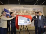 """热烈祝贺""""中国明升m88备用网站类与环境国际摄影百城巡展""""首站在天津启动"""
