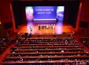 明升m88备用网站网2016年年会在云南省保山市隆重开幕!