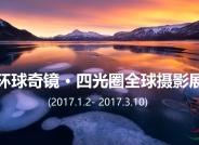 环球奇景 • 四光圈全球摄影展